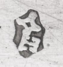 sleutel het stadskeur voor zilver uit Bremen